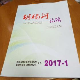 胡扬河论坛(创刊号)