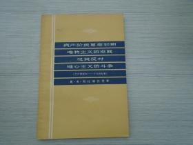 资产阶级革命初期唯物主义的发展及其反对唯心主义的斗争(32开平装 1本,原版正版老书,扉页有原藏书人签名。详见书影)