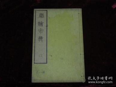 图绘宗彝(存卷七1册,覆明版)