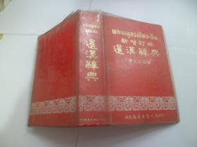 新增订版 暹汉辞典