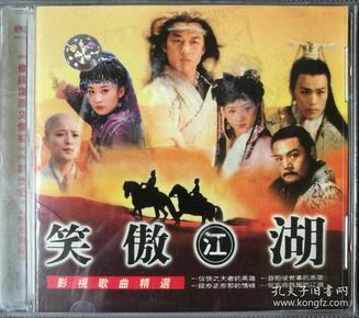 笑傲江湖+其它影视-影视歌曲精选-CD