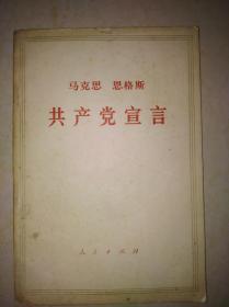 共产党 宣言