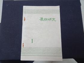 1977年 象棋研究 第1期 创刊号