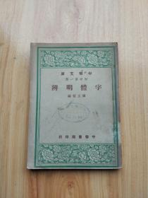中华文库 初中第一集 字体明辨