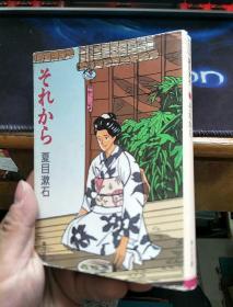 日文原版小说:《それから 》夏目漱石作品