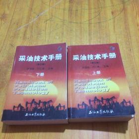 采油技术手册(上下册)(第3版)