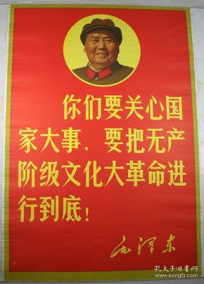 文化大革命.■毛主席语录带头像3■