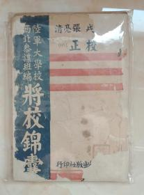 中华民国三十年-----《将校锦囊》---第二册----虒人荣誉珍藏