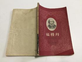 福楼拜(59年一版一印5000册,馆藏)