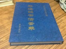 历代名家书法大观:郑道昭书法荟萃(精装本)