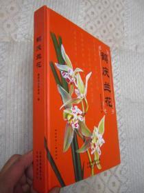 《鹤庆兰花》大16开精装  铜版纸彩印  图文并茂 344页厚