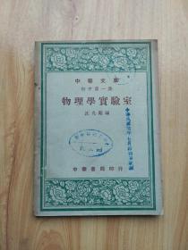 中华文库 初中第一集 物理学实验室