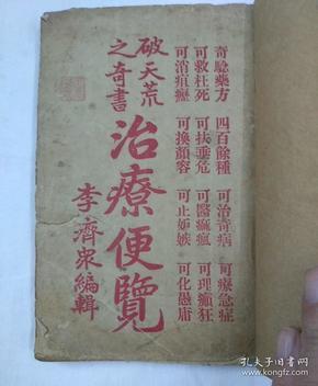 (破天荒之奇书)治疗便览,李济众编辑,内有单方一条手抄