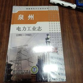 泉州电力工业志 : 1991~2002(全品库存书、包装未拆封)