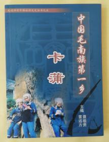 中国毛南族第一乡-卡蒲   qs3