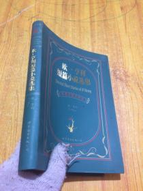 欧.亨利短篇小说选集:欧·亨利短篇小说选集