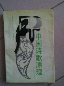 中国诗歌原理