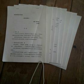 电视连续剧文学剧本  《第五侦察处》 共八本八集