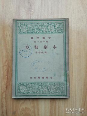 中华文库 初中第一集 木刻初步