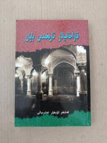 喀拉汗王朝史稿 维吾尔文
