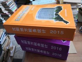 沈阳地方税务统计 2015  【年鉴类】