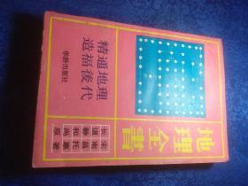 地理全书(华龄出版社)