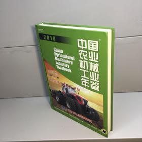 中国重型机械工业年鉴2010 【精装、品好】【一版一印 库存新书 内页干净 正版现货 实图拍摄 看图下单】