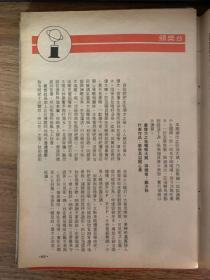 郑少秋 彩页 32开 1张1面