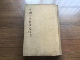 民国25年初版《中国近世戏曲史》商务印书馆 精装一厚册品相佳