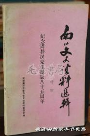 南川文史资料选辑 特辑 纪念周朴汉先生诞辰八十五周年
