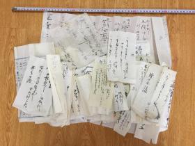 清末到民国日本毛笔手写文书、票据、资料等30多张