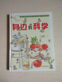 身边的科学(日本最受欢迎的儿童生活能力培养百科)