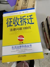 (正版现货~)生活法律热线丛书:征收拆迁法律问题100问(第2版)9787509349670