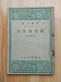 中华文库 初中第一集 模型制作法
