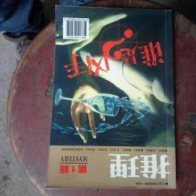 创刊号 推理 第一辑2005年 12月
