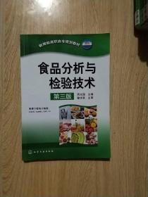 食品分析與檢驗技術(第三版)/教育部高職高專規劃教材