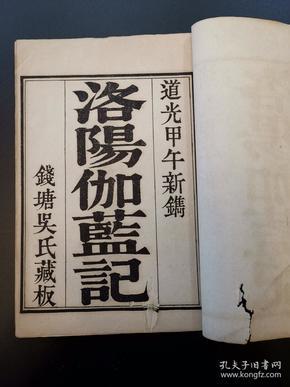《洛阳伽蓝记》民国影印本两册全 内有图两副