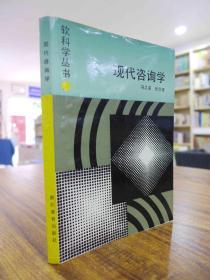 现代咨询学——冯之浚 /张念椿 编著