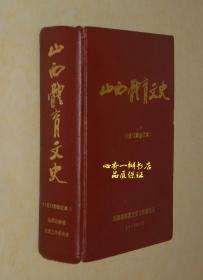 山西体育文史(第一至十二期合订本//1-12期合订本//有创刊号)