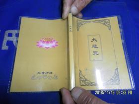 大悲咒彩画像解画册   60开 铜版印刷