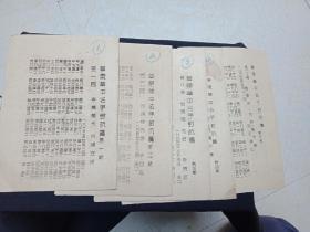 华东华中名手对抗赛1-2-3-4-6期