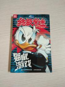 终极米迷.口袋书(074)猫鼠游戏