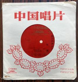 小薄膜唱片  表演唱、女声弹唱、齐唱( 喜看 光荣 榜 等)