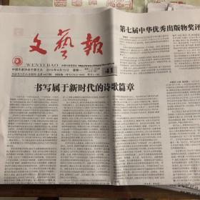 文艺报(2019年4月15日期,姐姐,中华优秀出版物评奖选启动 另有各期,需要哪期找哪期)