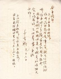 著名经济学家:千家驹先生信札一通一页(实寄   16开)(1)