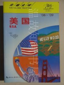 走遍全球:美国08-09