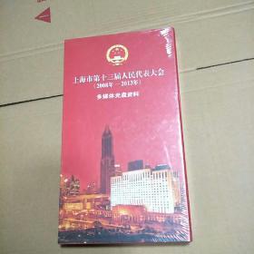 上海市第十三届人民代表大会多媒体光盘资料