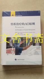 骨折治疗的AO原则(第2版)精装 未拆封
