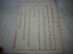 1950年【中统特务盛春荣审查结论】8面,劳动改造4年并剥夺公民权4年