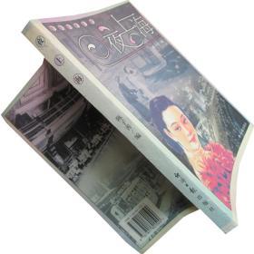 夜上海 陈子善 插图本 书籍 绝版珍藏